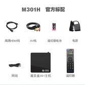 語音智慧魔百盒M301H高清4K網絡電視機頂盒子全網通藍牙WIFI家用 米希美衣