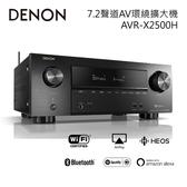 【天天限時】DENON AVR-X2500H 7.2聲道 4K AV 環繞收音擴大機 原廠公司貨