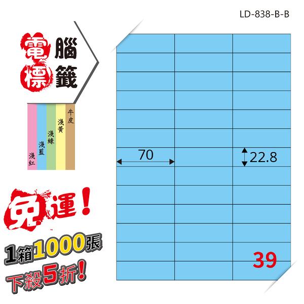 longder 龍德 電腦標籤紙 39格 LD-838-B-B  淺藍色 1000張  影印 雷射 噴墨 三用 標籤 出貨 貼紙