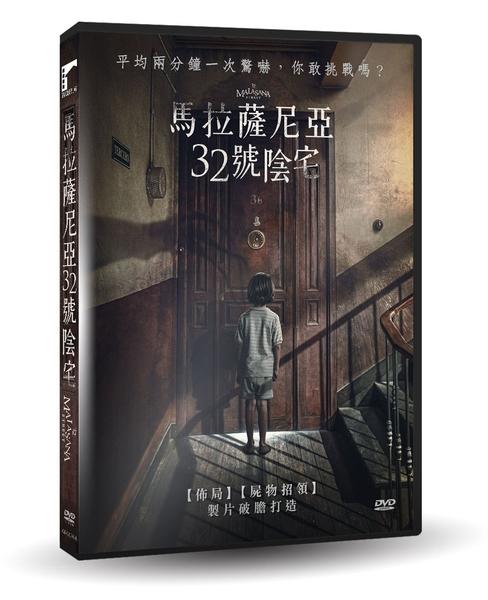 【停看聽音響唱片】【DVD】馬拉薩尼亞32號陰宅