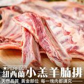 【海肉管家-全省免運】紐西蘭金典小羔羊腩排X3包(每包250±10%)