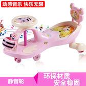 兒童扭扭車帶音樂靜音輪寶寶滑行車1-3-6歲玩具妞妞車搖擺溜溜車【狂歡萬聖節】