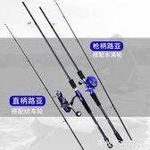 路亞竿套裝水滴輪槍柄魚竿直柄海竿海桿拋竿遠投黑魚竿馬口釣魚竿
