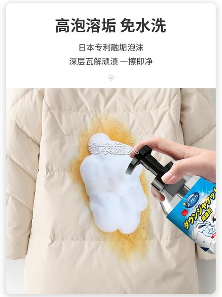 現貨快出 羽絨服干洗劑免洗去油漬洗滌神器清洗噴霧家用污漬清潔專用