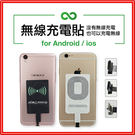 iPhone 安卓 無線充電接收貼片 G69 最強充電貼片 簡易安裝 隨插即用 (不含無線充電底座)