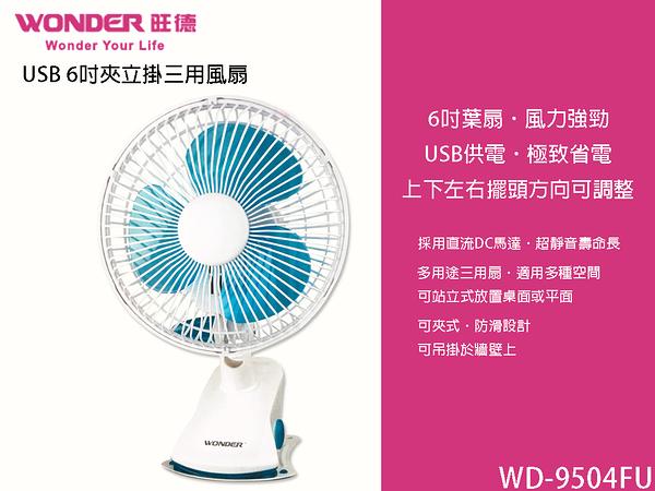 原廠貨【旺德WONDER】WD-9504FU 6吋葉扇超靜音 採DC直流 可夾可站可掛三用型 USB 小電扇風扇電風扇