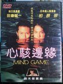 挖寶二手片-M07-039-正版DVD*日片【心駭邊緣】-田邊誠一*柏原崇