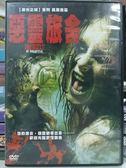 影音專賣店-Y86-078-正版DVD-電影【惡靈旅舍】-凱蘭魯茲 瑪爾妮帕特森