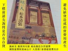 二手書博民逛書店日文原版:眩人(罕見松本清張 著 )Y18429 松本清張 著 中央公論社 出版1998
