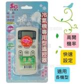 【九元  】SCAC002 冷氣 遙控器日立冷氣遙控器萬用遙控器冷氣機設定