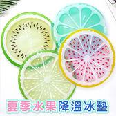 夏季水果圓形冰涼墊 冰墊 墊子 涼墊 降溫消暑 可愛寵物墊