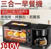 110V早餐機多功能三合一早餐機 9L烤箱 可拆烤盤 煎/烤/煮/蒸功能一體【送烤盤+咖啡壺】 現貨