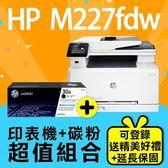 【印表機+碳粉延長保固組】HP LaserJet Pro M227fdw 黑白雷射無線多功能事務機+CF230A 原廠黑色碳粉匣
