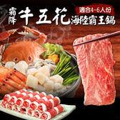 【免運】霜降牛五花頂級蝦蟹海陸霸王鍋(6樣/適合4-6人)(食肉鮮生)