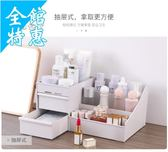 化妝箱 女化妝品收納盒星優化妝品收納盒女學生宿舍桌面整理箱【尾牙八折免運】