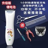 電推剪寵物剃毛器狗狗電推剪充電式電動電推子機刀用品貓咪泰迪理發狗毛