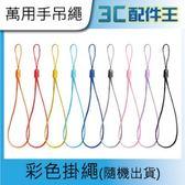 [3C配件王] 彩色萬用手吊繩 (隨機出貨) 掛繩 手繩 手機鍊 吊飾 手機/相機/行動電源/MP3