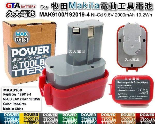 ✚久大電池❚ 牧田 Makita 電動工具電池 MAK 9100 9100A 192019-4 9.6V 2000mAh