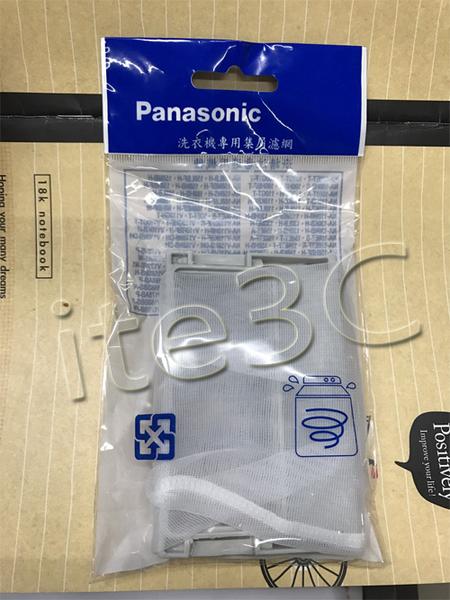 原廠✿國際牌✿洗衣機專用濾網✿適用:NA-V158BBS/NA-V158DB/NA-V158DBS/NA-V168BB/NA-V168BBS/NA-V168DB/NA-V168DBS