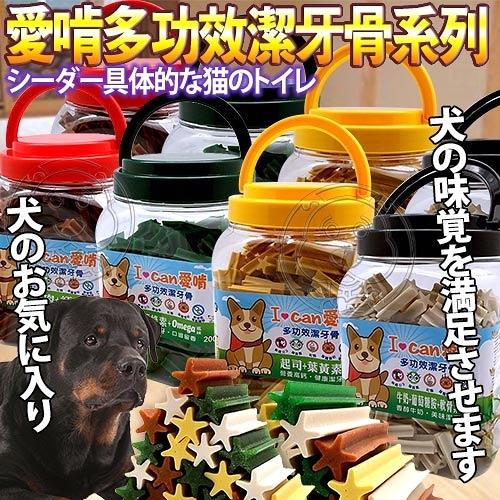 【培菓平價寵物網】  I CAN愛啃》多功效寵物潔牙骨系列-800g
