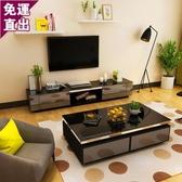 茶几電視柜組合套裝簡約現代小戶型客廳茶几鋼化玻璃多功能茶桌 H【快速出貨】