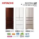 【24期0利率+基本安裝+舊機回收】HITACHI 日立 561公升 六門電冰箱 RG570HJ RG-570HJ 公司貨