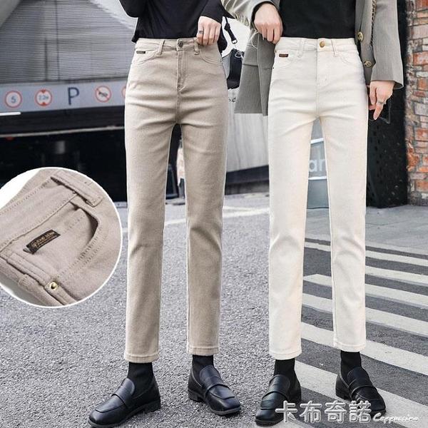 高腰直筒牛仔褲女顯瘦春秋卡其色煙管褲百搭韓版彈力寬鬆修身長褲 卡布奇諾