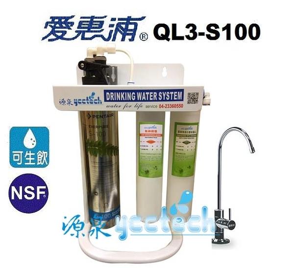 愛惠浦淨水器QL3-S100腳架全配三道組合搭載纖維+無鈉樹脂軟水器【搭載NSF認證愛惠浦原廠鵝頭】