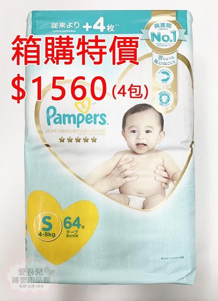 【愛吾兒】幫寶適 一級棒紙尿褲/尿布(黏貼型) S/64入*4包【日本製】