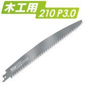 日本製造木工用軍刀鋸鋸片 木料軍刀鋸片 木材軍刀鋸刀片 往復鋸專用木工鋸片 往復鋸片