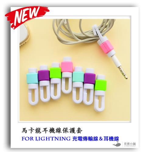 馬卡龍I線套 耳機線保護套 充電數據線保護套 iPhone iPad iPod SE 充電線護套 集線掛勾 集線器