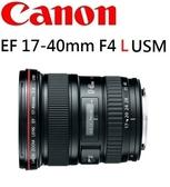 名揚數位 CANON EF 17-40mm F4.0 L USM 佳能公司貨 (一次付清)