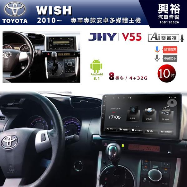 【JHY】2010~19年TOYOTA WISH專用10吋螢幕V55系列安卓主機*雙聲控+藍芽+導航+安卓*8核心4+32