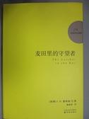 【書寶二手書T6/翻譯小說_JAZ】麥田里的守望者.紀念版_(美)塞林格