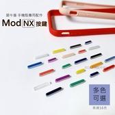 犀牛盾 Mod NX 蘋果防摔手機殼選配按鍵 iPhone7 i8 iXs Xr XsMax配件