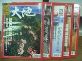 【書寶二手書T4/雜誌期刊_ZFS】大地_171~177期間_共5本合售_親近合歡山等