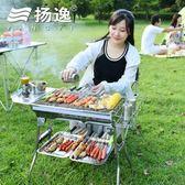 燒烤架戶外野外2木炭3-5人以上碳小燒烤爐不銹鋼家用全套工具爐子夢想巴士