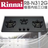 【有燈氏】林內檯面三口內焰崁入爐玻璃黑色LED 旋鈕鑄鐵架瓦斯爐【RB N312G 】