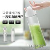 手動榨汁機迷你學生便攜式榨汁機家用電動杯子簡易水果小型榨汁機「Top3c」