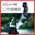 【Cube】X-Guard 二代相機架 【外出拍照必備小物】 一秒變攝影師 手機支架 高品質【H34】