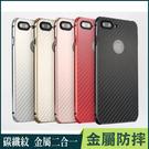 蘋果 iPhone8 i8 Plus 手機殼 保護殼 磨砂殼 碳纖紋 金屬防摔殼 二合一 全包覆 硬殼  H6