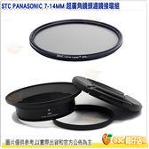 STC 超廣角鏡頭 濾鏡接環組 + CPL 105mm for Panasonic 7-14mm 偏光鏡