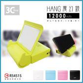 3C便利店 HANG 時髦魔幻鏡 12000mAh 行動電源 輕巧便攜 手電筒 化妝鏡 雙USB認證電源 商檢局認證合格
