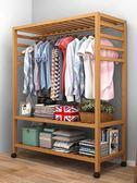 索樂衣架落地臥室簡易家用掛衣服的架子簡約現代實木落地式衣帽架 ATF 茱莉亞