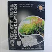 51-CC05L-1神奇寶貝 科技石英活菌環 1L