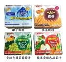 小饅頭**Pigeon貝親 飲料/蔬果汁系列*(離子/麥茶/葡萄汁/蘋果汁)