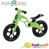 POP BIKE 兒童滑步車/平衡車/學步車(氣胎款) 綠