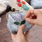 手工刺繡 歐式紫陽花口金包diy材料包布藝立體繡零錢卡包新手創意【端午節免運限時八折】