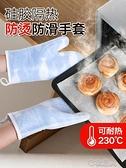 防熱防燙手套加厚硅膠烘焙微波爐烤箱專用隔熱手套耐高溫廚房 【快速出貨】
