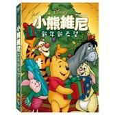 【迪士尼動畫】小熊維尼: 新年新希望 - DVD 普通版
